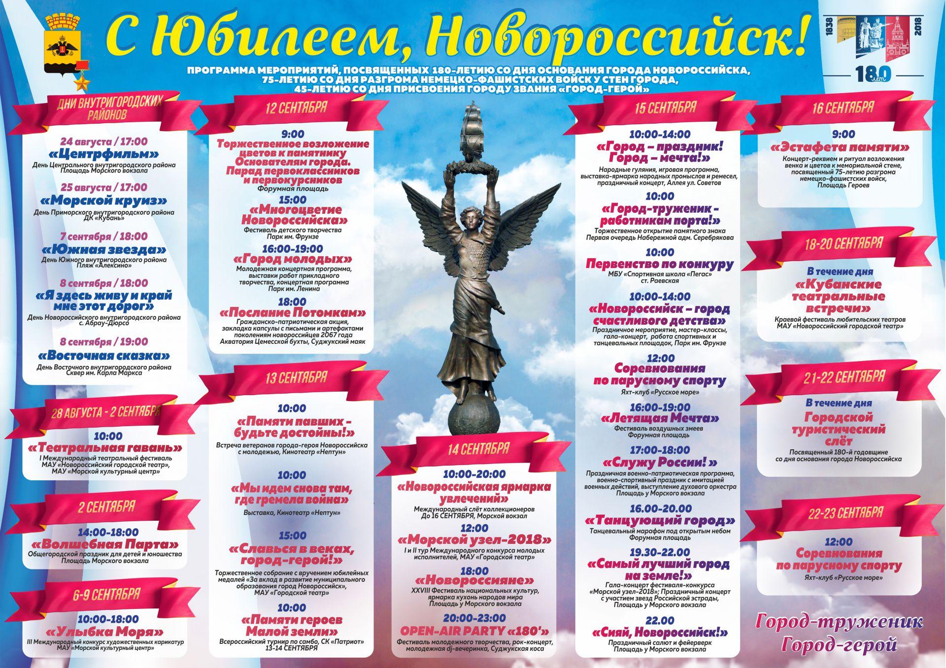Новороссийск афиша концертов на сентябрь спектакль пушкин афиша