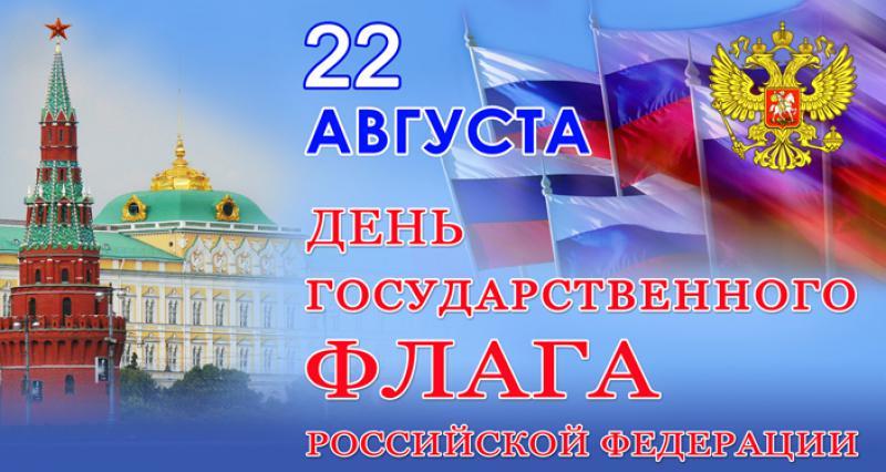 Поздравления с Днем Государственного флага России