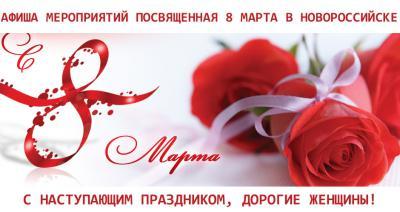 Из всех мероприятий москвы на 8 марта (не столь интересные и разнообразые почему-то в этот день)
