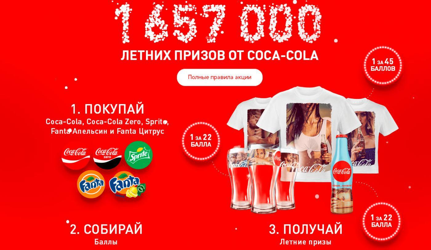 Обмен подарков кока кола свежевыжатый гранатовый сок цена