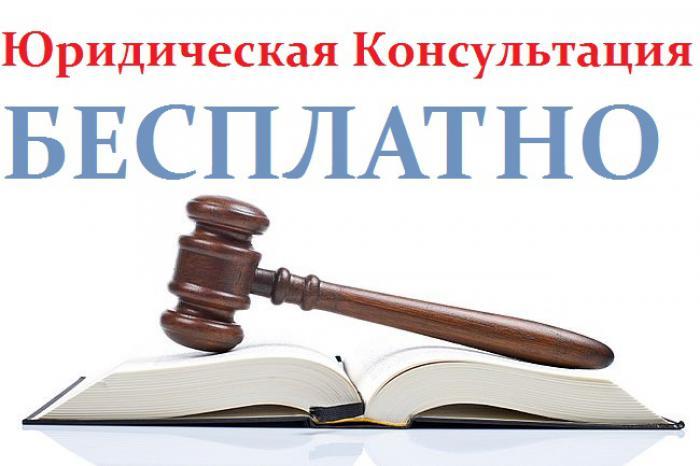 бесплатные юридические консультации новороссийска
